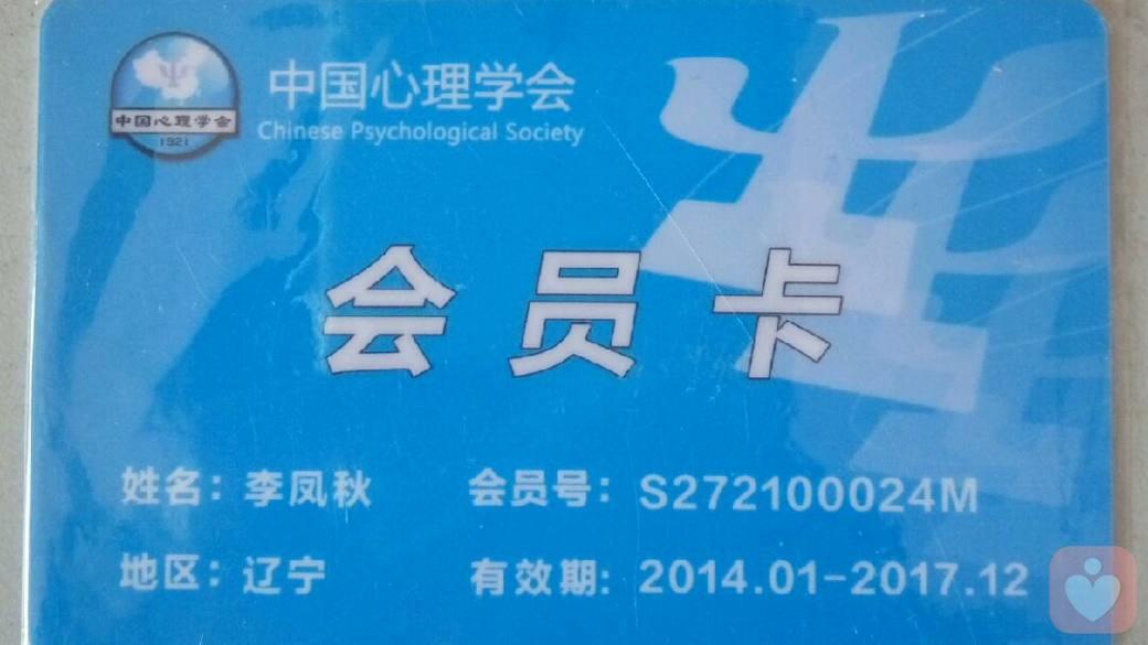 李凤秋的中国心理学会会员证