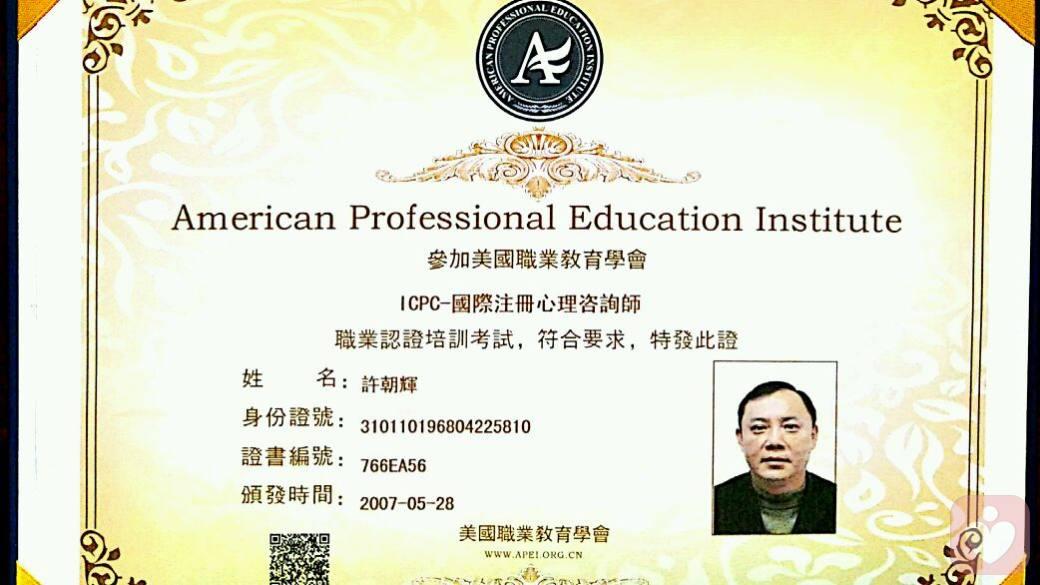 国际注册心理咨询师证书