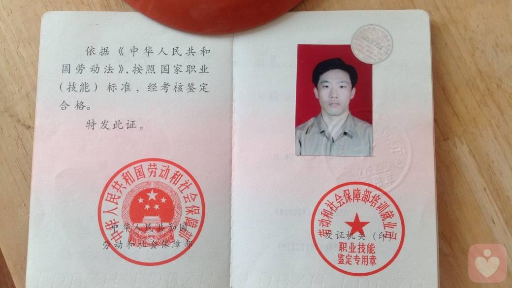 国家执业证