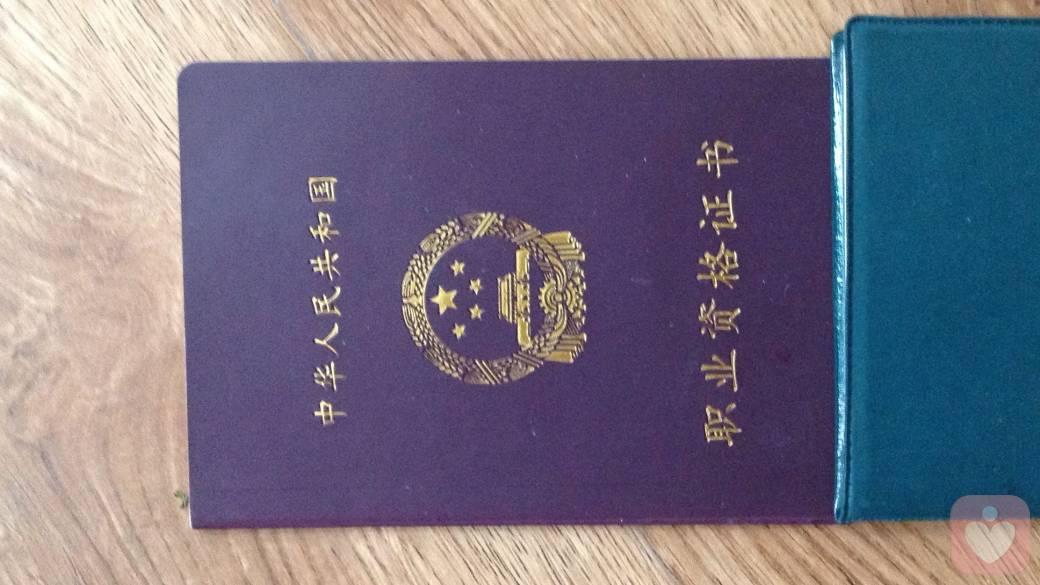 国家职业资质证