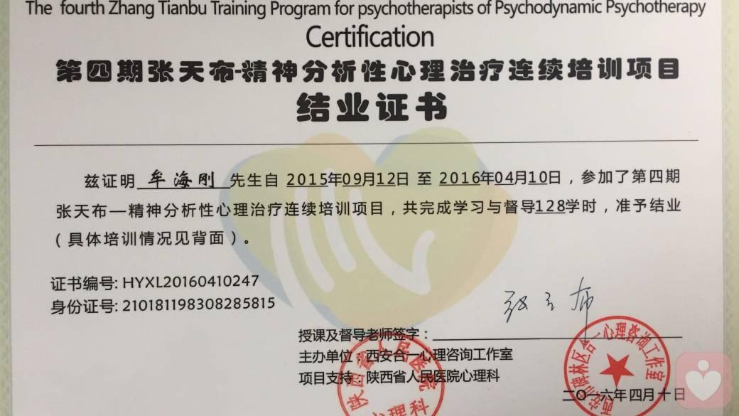 精神分析培训证书