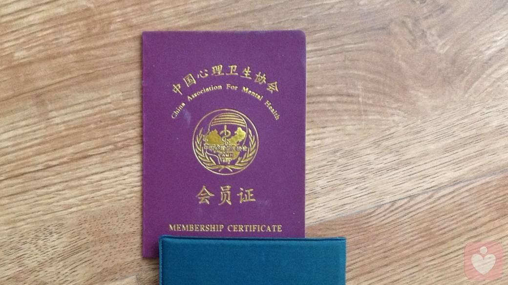 组织会员证