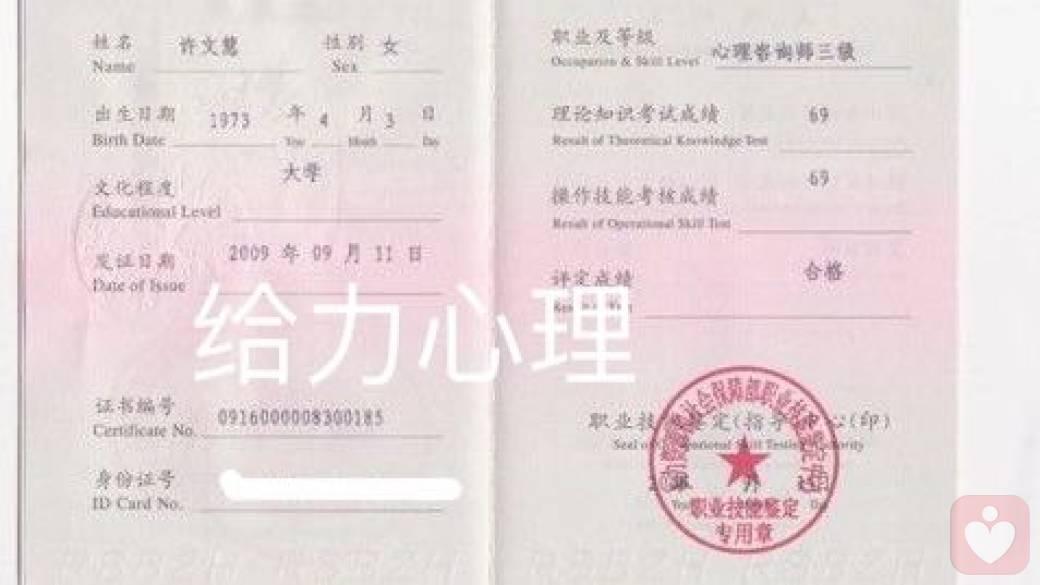 国家注册三级心理咨师资格证书