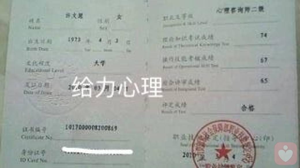 国家注册二级心理咨询师资格证书
