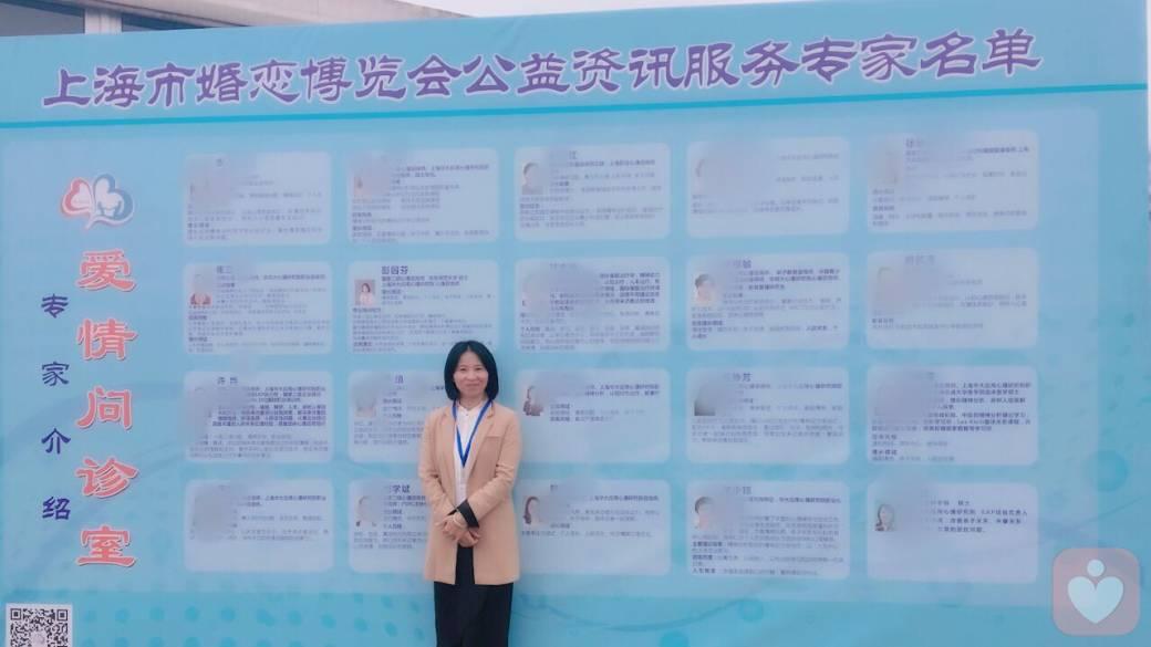 上海婚博会情感专家服务