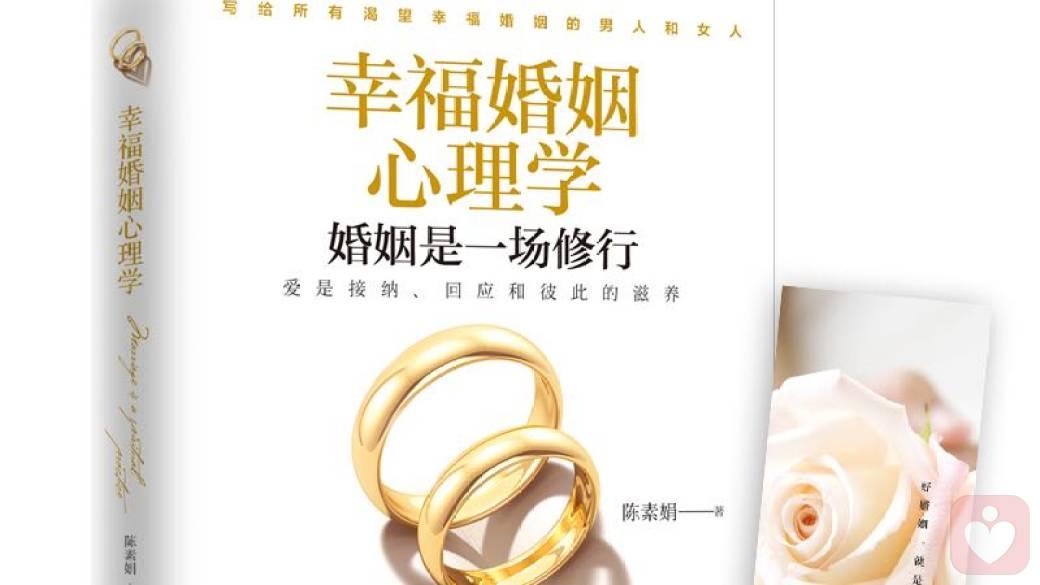 我的新书《幸福婚姻心理学》