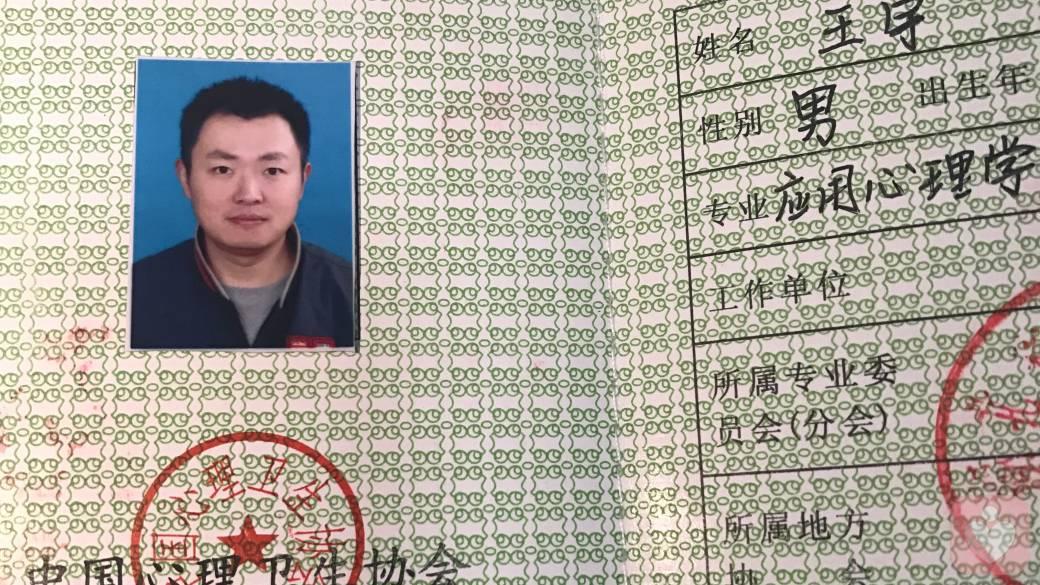 中国心理卫生协会会员证