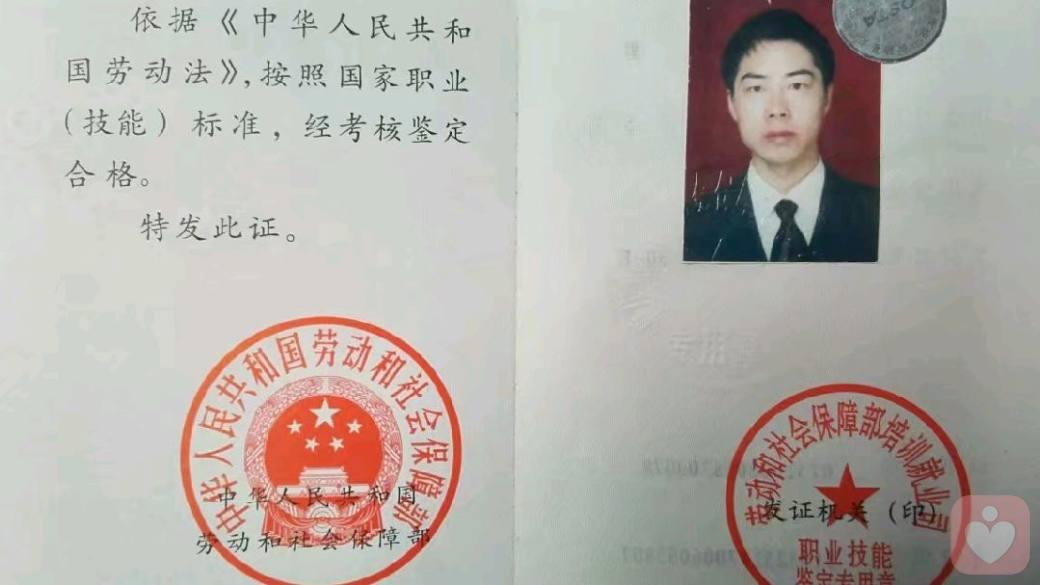 我的执业资格证书(照片页)