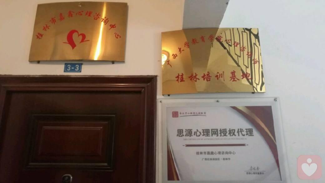 嘉鑫心理桂林总部