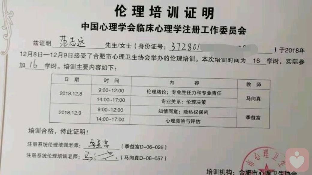 中国心理学会伦心理治理培训证书