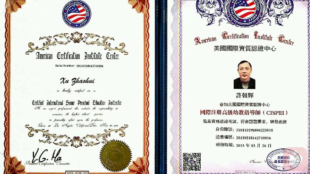 国际注册高级幼儿指导师证书