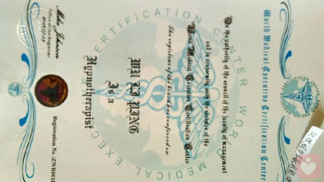 催眠治疗师资格证