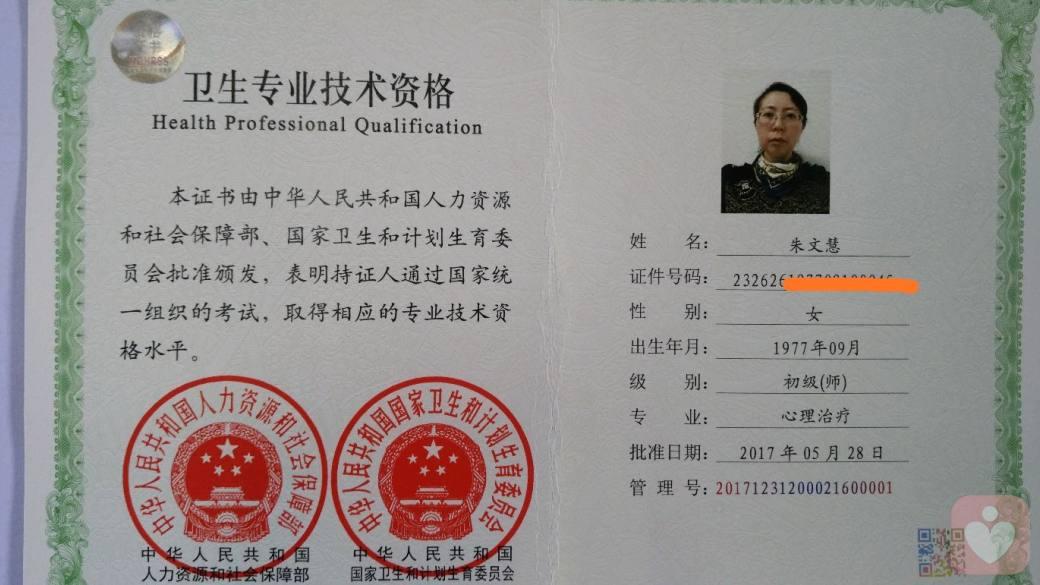 心理治疗师资格证书