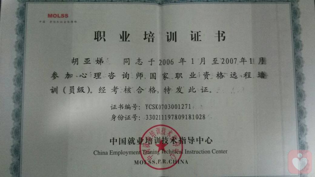 心理咨询师职业资格证书