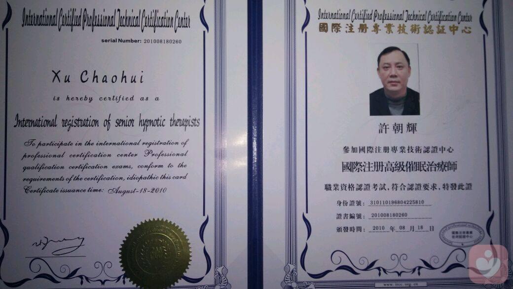 国际注册高级催眠治疗师