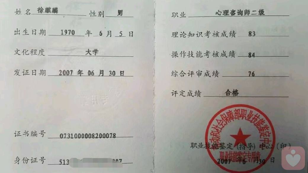 我的执业资格证书(编号页)