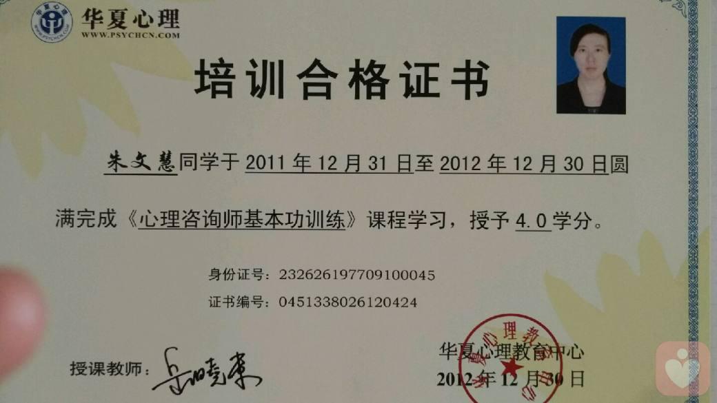岳晓东咨询师基本功培训证书