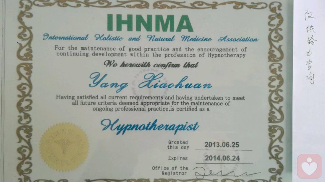 ihnma国际催眠治疗师
