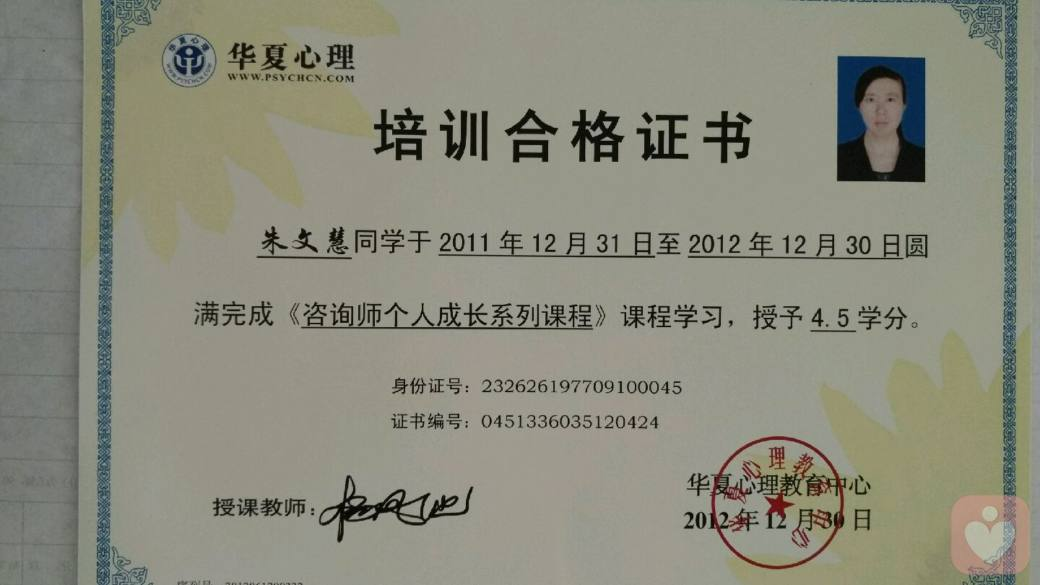 杨凤池个人成长培训证书