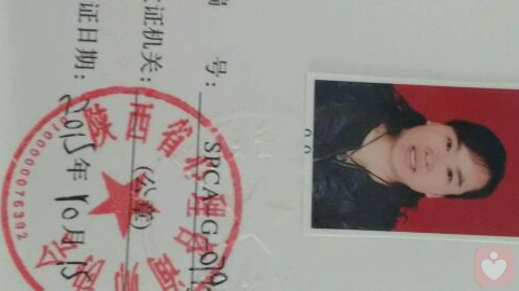 陕西省心理咨询师协会会员证