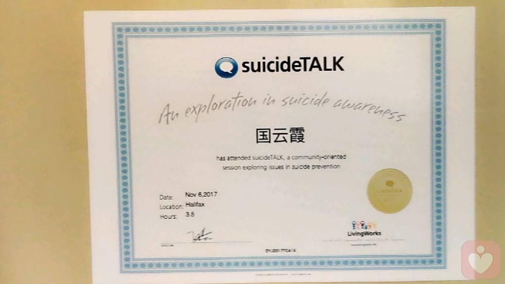 自杀安全对话