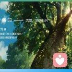 《步入伊甸园-婚姻里》---本站刘真老师原创